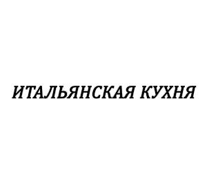 italyanskaya_kukhnya2